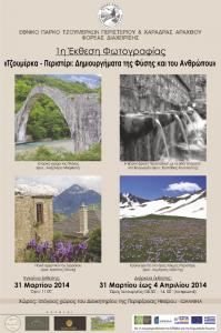diagonismos_fotografias