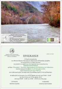 Πρόσκληση Έκθεσης Φωτογραφίας - Άρτα
