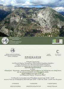prosklhsh_ekthesis_trikala_20141104