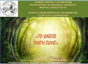 Παγκόσμια Ημέρα Δασοπονίας