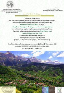 Πρόσκληση στην Έκθεση Φωτογραφίας - Άγναντα